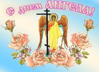 Поздравления с днём ангела владимиру в прозе